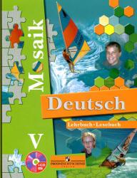 Учебники немецкого языка для школы