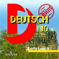 И л бим учебник по немецкому языку для